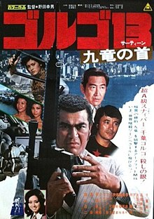 Golgo 13 Assignment Kowloon.jpg