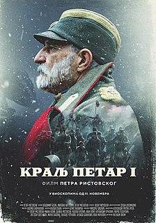 <i>King Petar of Serbia</i> 2018 film