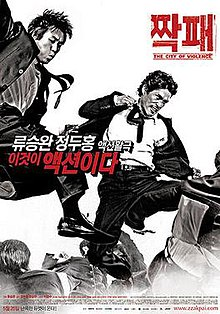 Poster for the Korean film The City of Violence.jpg