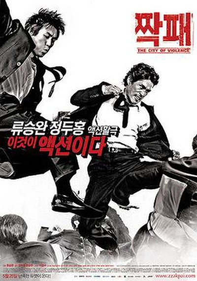 Picture of a movie: The City Of Violence