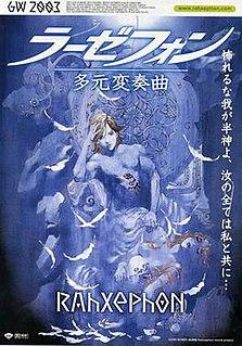 <i>RahXephon: Pluralitas Concentio</i> 2003 film by Tomoki Kyoda