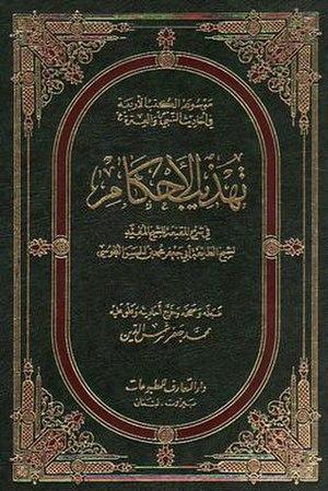 Tahdhib al-Ahkam - Front cover of Tahdhib al-Ahkam