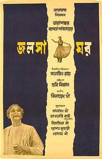 Jalsaghar - Image: The Music Room poster