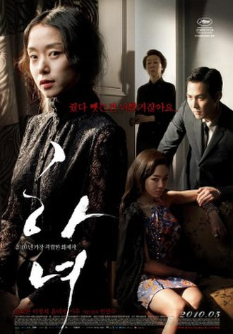 The Housemaid (2010 film) - Theatrical release poster