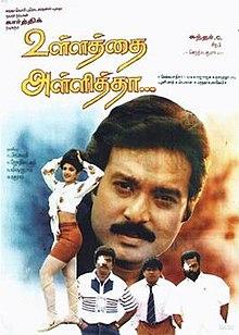 Download Ullathai Allitha 1996 Tamil movie mp3 songs