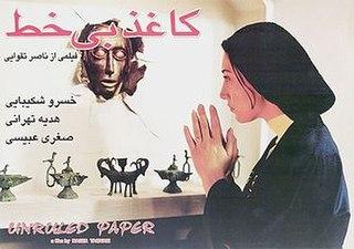 <i>Unruled Paper</i> (film) 2001 film by Nasser Taghvai