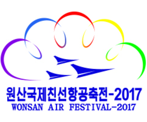 Wonsan International Friendship Air Festival - Image: Wonsan International Friendship Air Festival