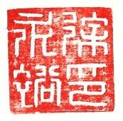 Xu yin Yongyu