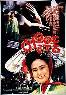 <i>Yohwa Eoludong</i> 1987 film