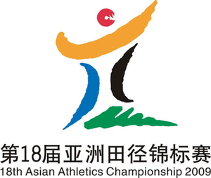 2009 Asian Athletics Championships - Image: 2009 Asian Championships in Athletics logo