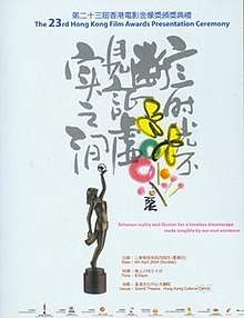 23rd Hong Kong Film Awards Poster.jpg