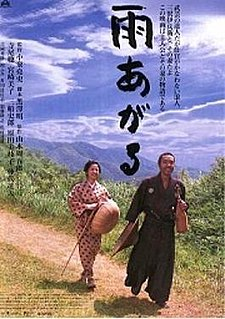 <i>After the Rain</i> (film) 1999 Japanese film directed by Takashi Koizumi