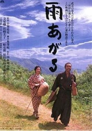 After the Rain (film) - Japanese film poster