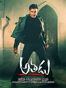Learn and talk about Athadu, 2000s action films, 2005 films, Indian
