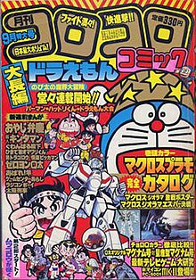 CoroCoro Comic - Wikipedia