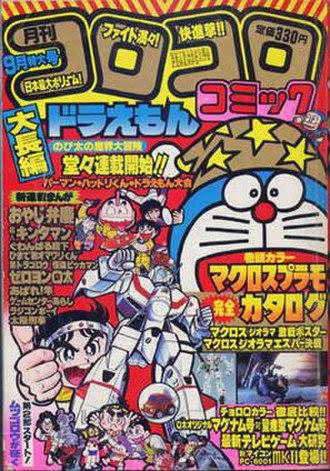 CoroCoro Comic - Monthly CoroCoro Comic (September 1983 issue)