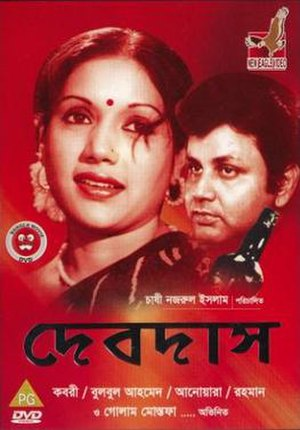 Devdas (1982 film) - Image: Devdas (1982) poster