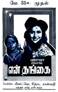 <i>En Thangai</i> (1952 film) 1952 film by Chitrapu Narayana Rao
