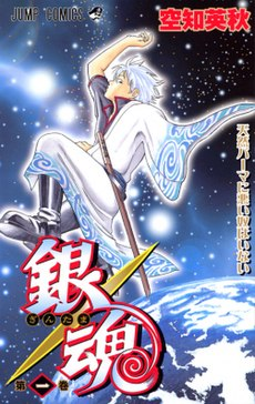 "The image features a jumping silver-haired person with a surprised expression and holding up one arm. He wears a white and light blue kimono, a pair of black boots and pants. Only one arm is covered by the kimono. He has a wooden-sword being held by a black belt. The background features the Universe, a large number of stars, and in the bottom the Earth. The kanji 銀魂 (Gintama) is below, being written light blue and red letters with a golden spiral shown in the back. Under the kanji, the number ""1"" is shown, in the right words 天然パーマに悪いやつはいない (Tennen Pāma ni Warui Yatsu wa Inai) and above credits to the publisher (Jump Comics) and the author (Hideaki Sorachi)."