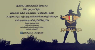 Guardians of the Dawn - A promotional image for the Guardians of the Dawn, showcasing their insignia to the right. The constituent groups of the coalition also frequently use the Christian cross, the Flag of Syria and images of Bashar al-Assad as logos.
