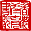 Hong Kong Adventist College Chinese logo.png