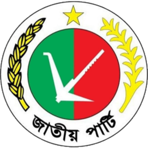 Jatiya Party (Ershad) - Image: Jatiya Party (Ershad) Logo