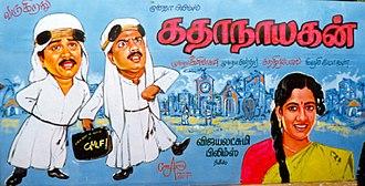 Katha Nayagan (1988 film) - Poster