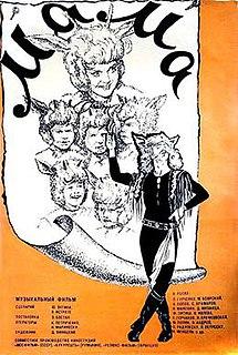 <i>Ma-ma</i> (1976 film) 1976 film by Elisabeta Bostan