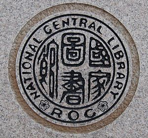 National Central Library - Image: NCL Taipei logo