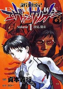 Neon Genesis Evangelion - WikiVisually