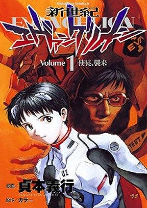 Neon Genesis Evangelion (manga) - Image: Neon Genesis Evangelion Manga 1