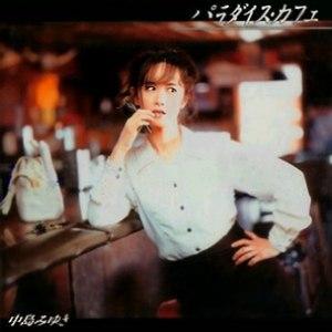Paradise Cafe - Image: Paradise Cafe(Miyuki Nakajima album) coverart