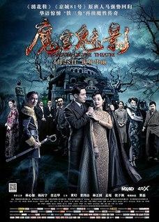 <i>Phantom of the Theatre</i> 2016 film by Raymond Yip