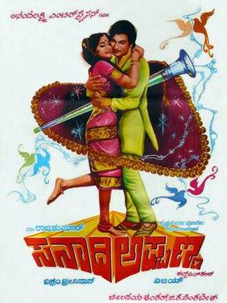 Sanaadi Appanna - Poster