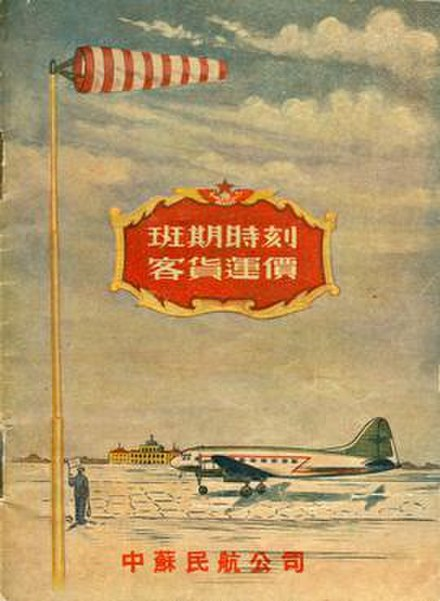 from this time skoga was superseded by the civil aviation administration of china to handle chinese air traffic archived from the original on