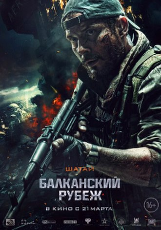 The Balkan Line - Movie poster