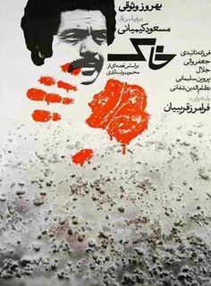 <i>The Soil</i> (film) 1973 film by Masoud Kimiai