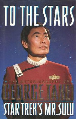 To the Stars: The Autobiography of George Takei - Book cover
