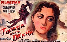 The film poster which features face of Ameeta on right and film title on the left, in the foreground. In background are two men fighting and clouds spread over whole poster.