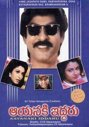 Aayanaki Iddaru - DVD Cover