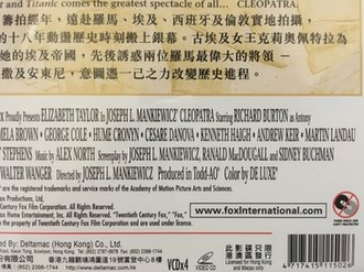 "Video CD - ""Copy Protected"" logo on a VCD package produced in Hong Kong."