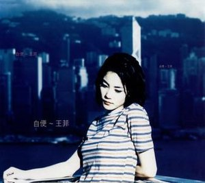 Toy and Help Yourself - Image: Faye Wong Help Yourself