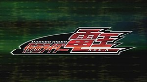 Kamen Rider Den-O - Title Screen