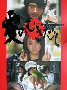 Love exposure poster.jpg