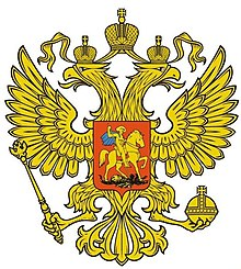Ministry-of-education-and-science-of-russia-emblem.jpg