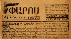 NUP official newspaper Paros issue in 1967