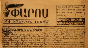 National United Party (Armenia) - NUP official newspaper Paros issue in 1967