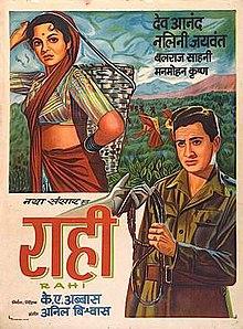 Rahi (1952).jpg