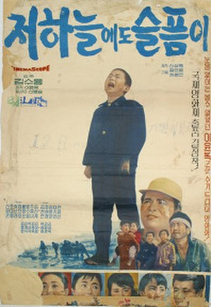 Sad Story of Self Supporting Child - Theatrical poster for Sad Story of Self Supporting Child (1965)