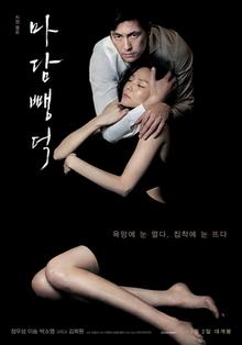 Scarlet Innoncence (2014)